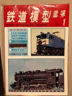 日本系列:鉄道模型趣味雑誌