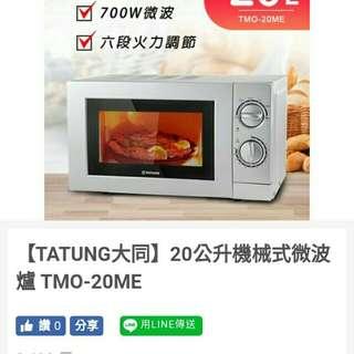 【大同】20公升 大型機械式微波爐 (九成新)