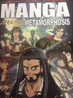 The Manga Bible: Metamorphosis