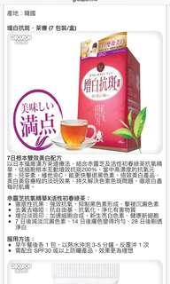 zion 增白抗氧化美白茶健康飲品 包郵