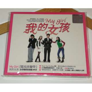 CD My Girl OST KBS TV Drama Korea Press 我的女孩電視原聲帶