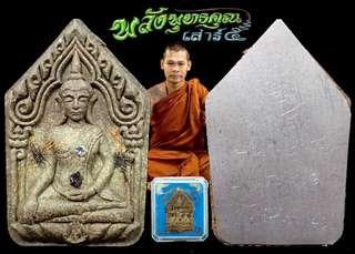 Archan Teelek Khunpen