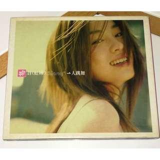 CD Liu Hong Hua - Yi Ren Tiao Wu 刘虹桦 一人跳舞 2000 Taiwan Press