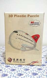 全新復興航空3D立體飛機拼圖