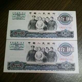 65年版~拾圆~人民大会堂~第三版人民币~三罗码~ 2Run~ AU~