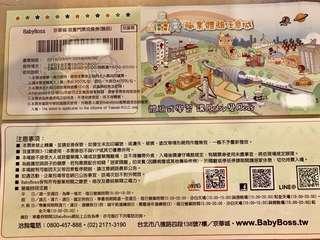 🚚 京華城 baby boss 兒童 門票 有2張(可搭配賣場大人票使用) 使用期限:2018/6/30