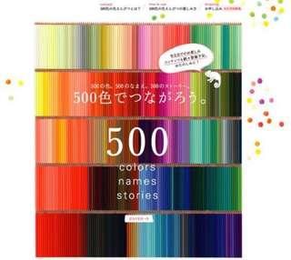 Felissimo 500色木顏色筆