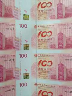 2012中銀紀念鈔30連