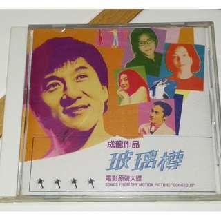 OST CD Gorgeous Soundtrack Kit Chan William So 玻璃樽 电影原声大碟蘇永康陳潔儀
