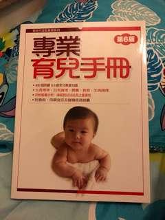 專業育兒手冊