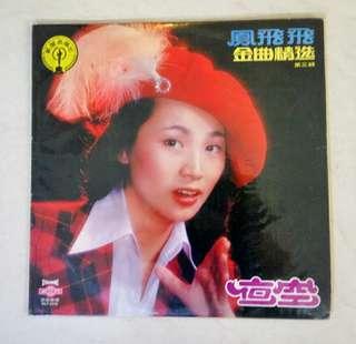凤飞飞黑胶 feng fei fei vinyl lp