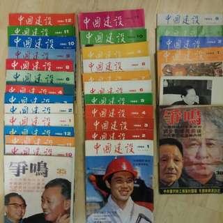 80年代中國建設雜誌约30本