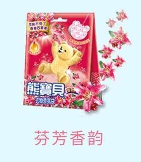 💯%台灣直送 熊寶貝 衣物香氛袋