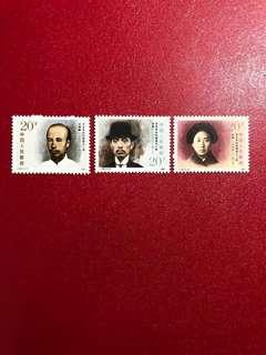 中國郵票J182 - 辛亥革命時期著名人物郵票一套