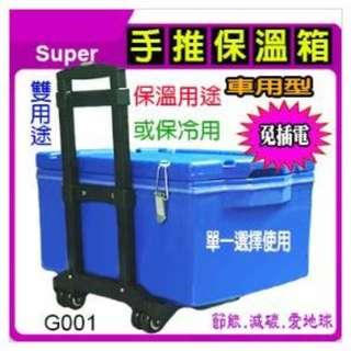 G001(拉桿.推車型)保熱箱.保冷箱(單一) [G001] 貨到付款 免運費 大型商品不適用超商取件