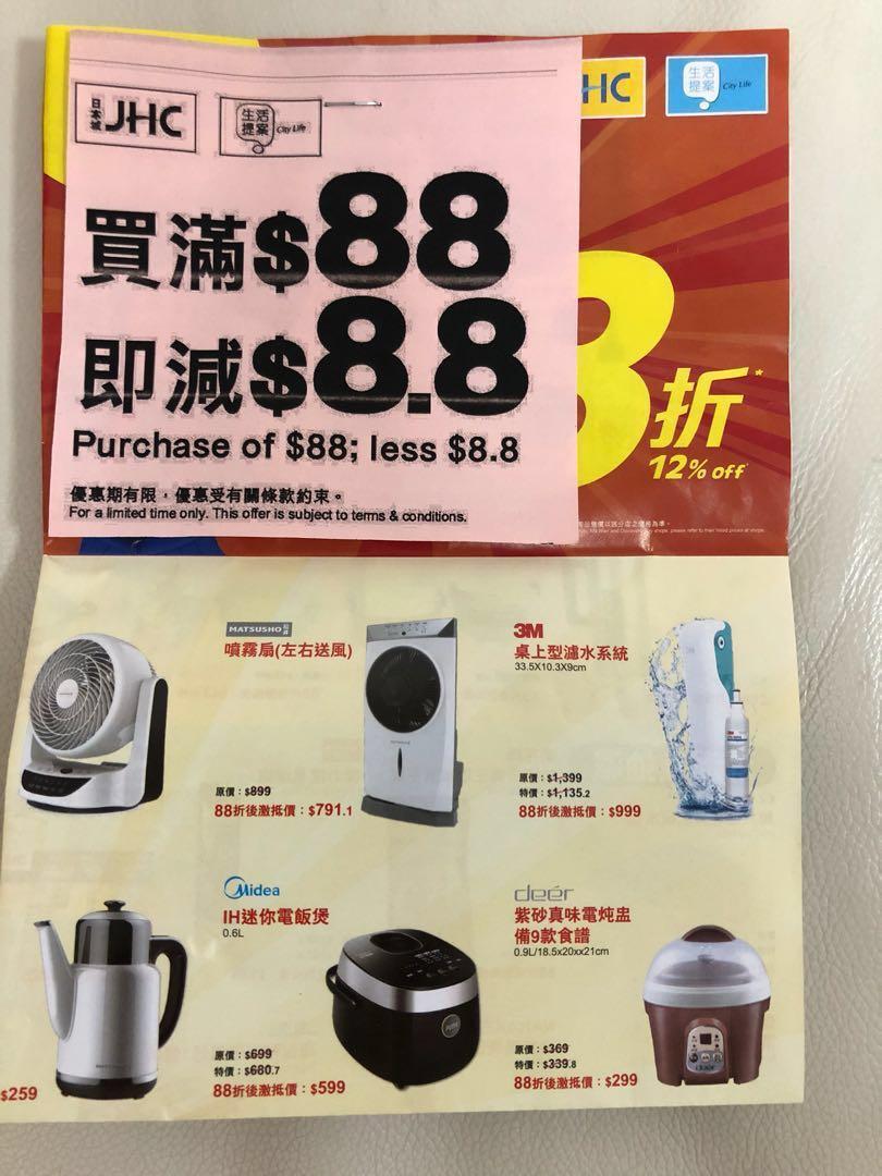 日本城 JHC 購物$25 現金卷 coupon