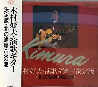 YOSHIO KIMURA 日本結他天皇 木村好夫 MADE IN JAPAN (Like New)