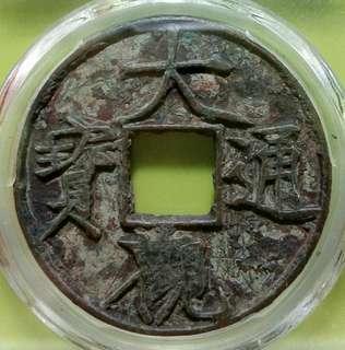 1107年宋大觀通寶折十大銅錢 美品