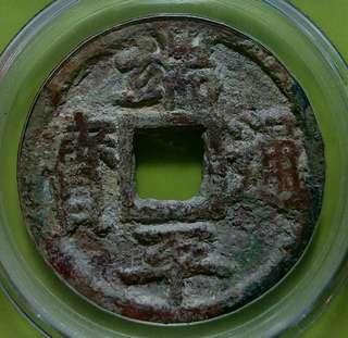 1234年宋端平通寶大銅錢 美品