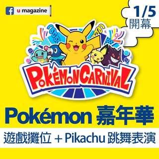 Pokemon嘉年華🎪時代廣場💛攤位遊戲💜比卡超💙