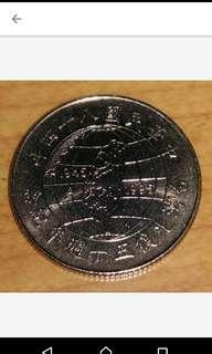 中華民國84年 台灣光復50週年紀念幣