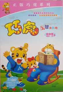 Qiaohu 12 DVDs (2-3 years old