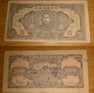 絕版 大型鈔 中華民國國幣1000元