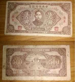絕版 大型鈔 中華民國國幣500元