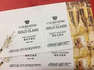 威秀GOLD CLASS電影票