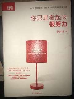 Chinese book 你只是看起来很努力