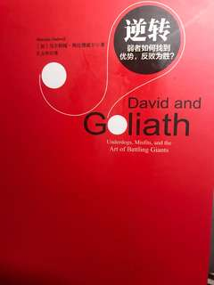 (Chinese ver )David and Goliath 逆转 Malcolm Gladwell