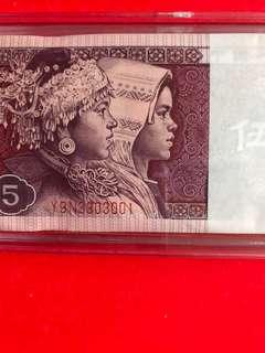 第四套人民幣80年5角100張連號:Y9N3303001-100