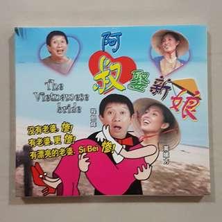 阿叔娶新娘 (The Vietnamese Bride), VCD, 梁智强作品