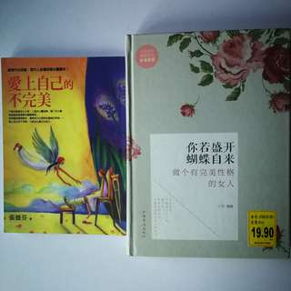 Chinese Self Help Book 中文励志书