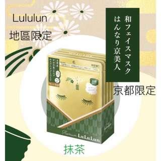 [甜點貓現貨]Lululun 京都限定 抹茶面膜