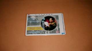 Mao zedong vintage phone card