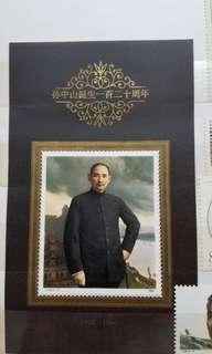 中國 孫中山誕生120週年紀念票