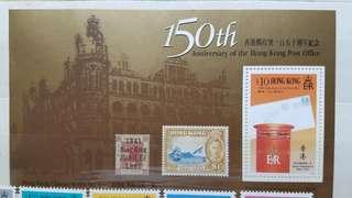 香港郵政150週年紀念郵票