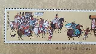 中国古典文學紀念票