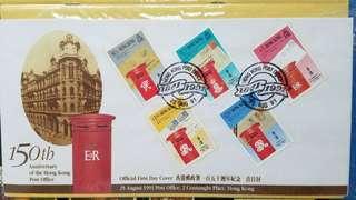 香港郵政150週年紀念首日封