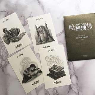[全新] 絕版 哈利波特6 限量典藏 插畫藏書票