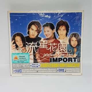 流星花园, CD + VCD