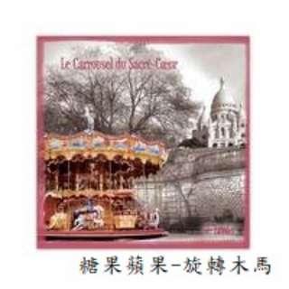 法國 LE BLANC 香氛包 糖果蘋果/薰衣草