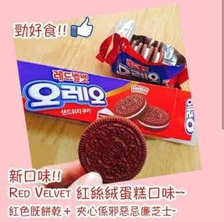 [韓國直送] 芝士紅絲絨味/草莓味 OREO