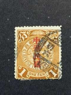 1897年大清郵政蟠龍郵票'1分'票蓋銷,加蓋'中華民國'