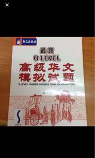 O  level Higher Chinese trial examination assessment