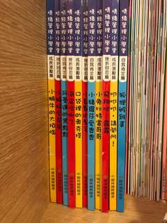 情緒管理小學堂11冊+11CD