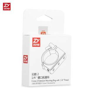 Zhiyun Crane 2 Extension Mounting Ring with 1/4 Thread