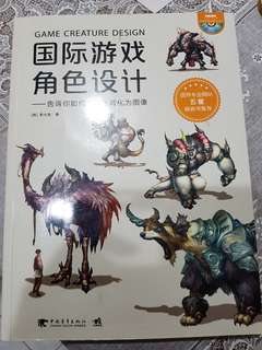 Game Creature Design Artbook