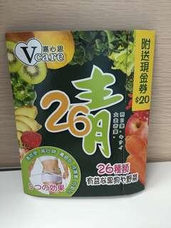 26青汁 Green juice powder 1包